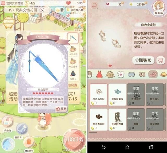 7.15安卓游戏:热门好玩的换装模拟游戏