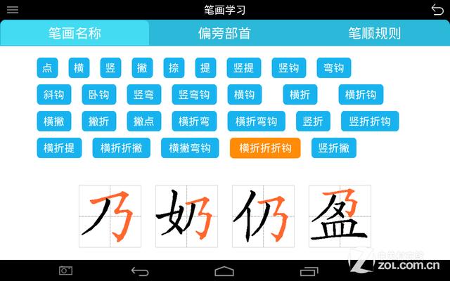 根据笔画来学习汉字-三大特性 快易典H18智能家教机测试