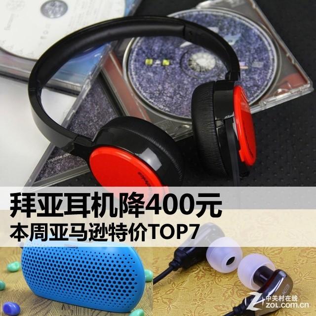 拜亚耳机降400元 本周亚马逊特价TOP7