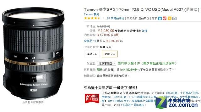 全画幅大光圈  腾龙24-70mm亚马逊促销