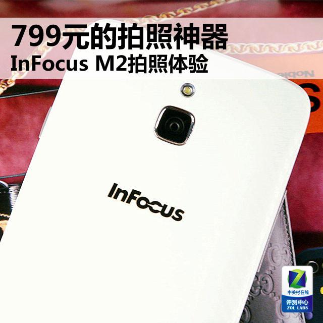 799元的拍照神器 InFocus M2拍照体验