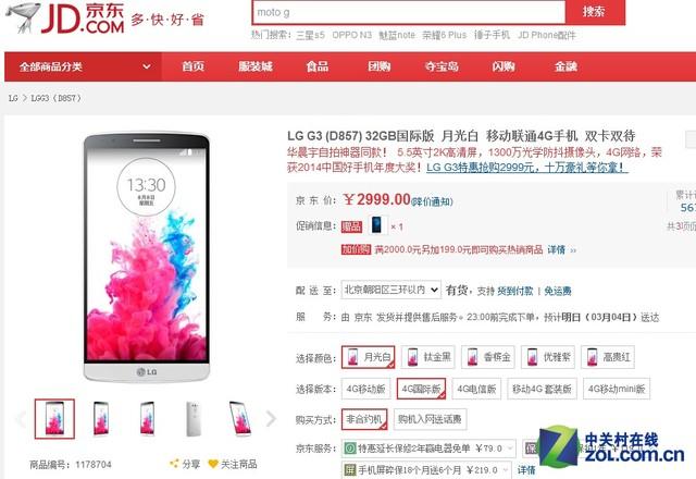不买又涨了 双4G双通LG G3仅售2999元