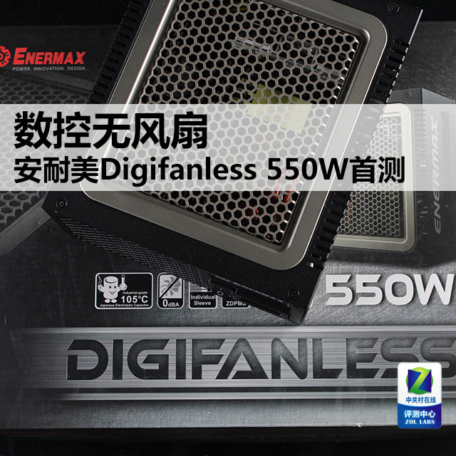 数控无风扇 安耐美Digifanless550W首测