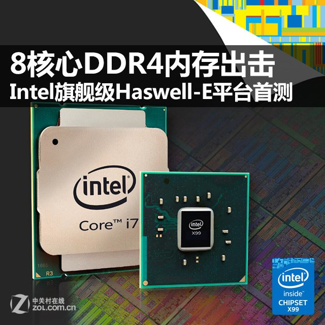 HASWELL-E评测