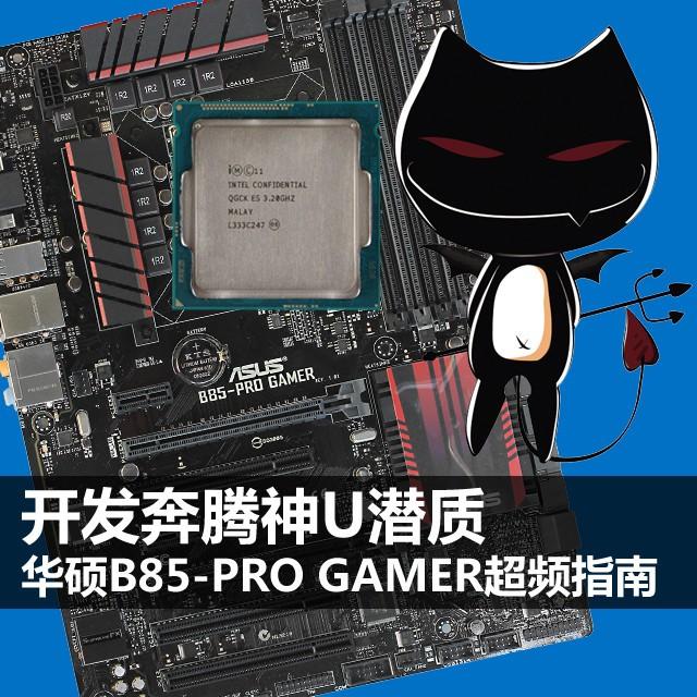 力挺新奔腾 华硕B85-PRO GAMER超频指南