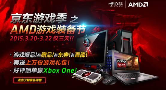破开格提升设备最佳机 AMD京东方游玩季片面开展