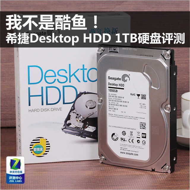 希捷Desktop HDD 1TB台式机硬盘评测