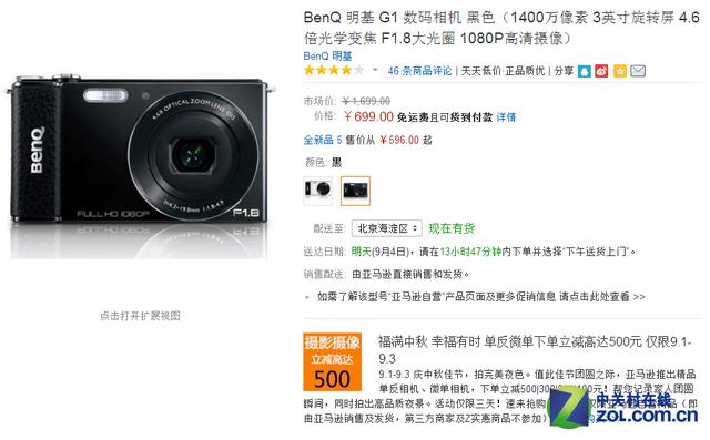 1080P高清摄像 明基G1亚马逊促销中