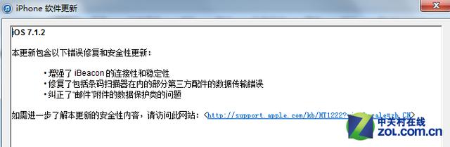 不影响越狱 苹果发布iOS7.1.2系统升级