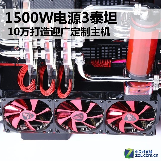 1500W电源3泰坦 10万打造迎广定制主机