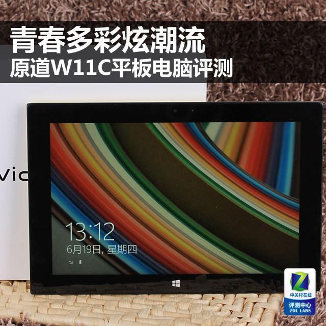 青春多彩炫潮流 原道W11C平板电脑评测