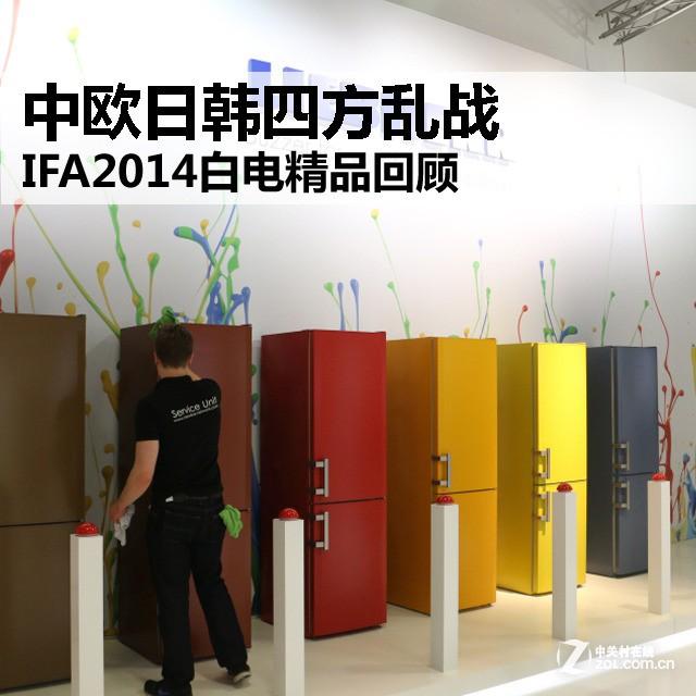中欧日韩四方乱战 IFA2014白电新品回顾