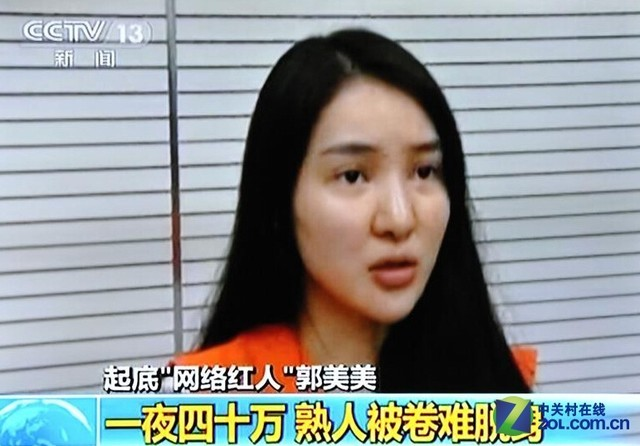 郭美美真实照片启示录 女汉如何变女神