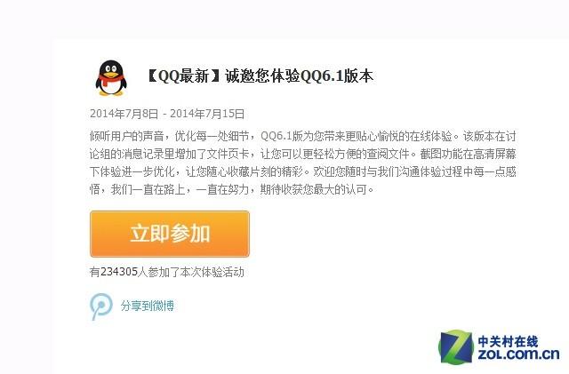 新增同步聊天记录 腾讯QQ6.1体验版更新