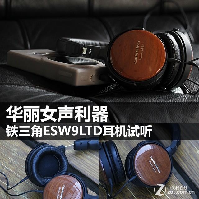 华丽女声利器 铁三角ESW9LTD耳机试听