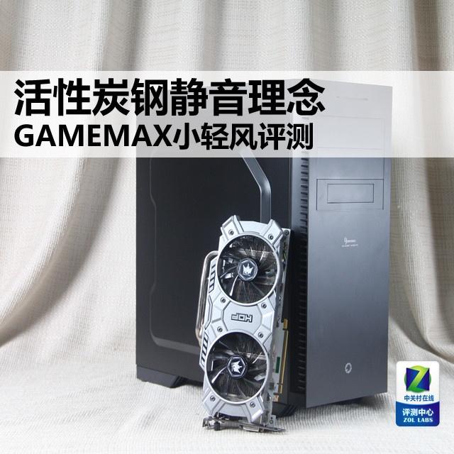 活性炭刚静音理念 GAMEMAX小轻风评测