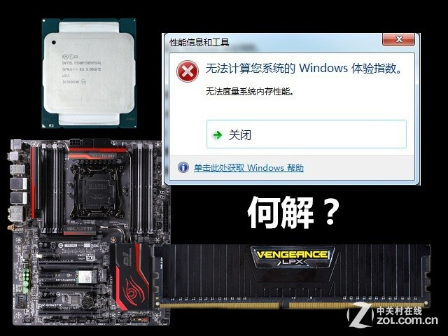 要知道除了CPU一项以外,显卡、内存及主硬盘都是非常好达到7.9满分的。一般来说,频率在1866MHz以上的双通道DDR3内存(如果低时序1600MHz也可)便能轻松达到7.9,而GTX680以上级别显卡也可保证图形及游戏图形达到7.9。主硬盘方面,中端以上甚至部分低端SSD便可达到7.9。本套配置除CPU以外的其它硬件均可在体验指数中轻松达到7.