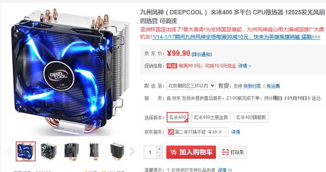 销量不说假话 九州风神玄冰400热卖