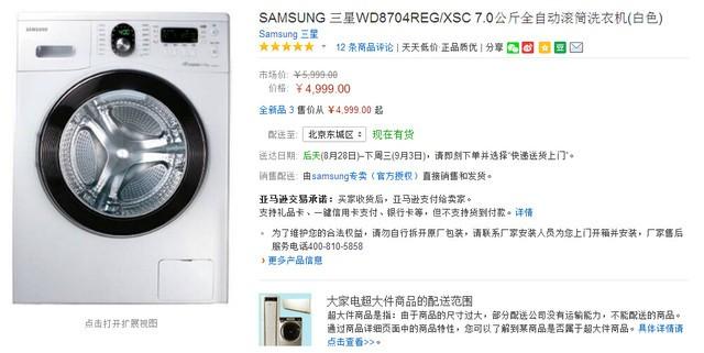7公斤全自动 三星洗衣机亚马逊大促销