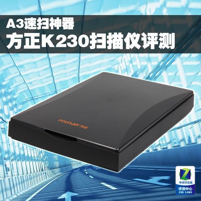速扫神器 方正A3幅面K230扫描仪评测