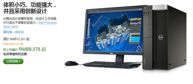 新架构性能强 戴尔T5810塔式工作站促销