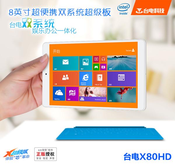 8英寸超便携超级板 台电X80HD降价促销