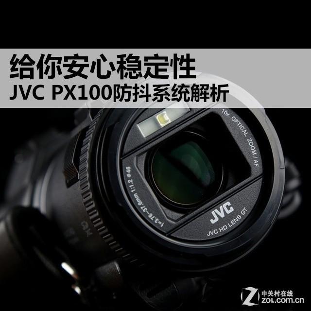 给你安心稳定性 JVC PX100防抖系统解析