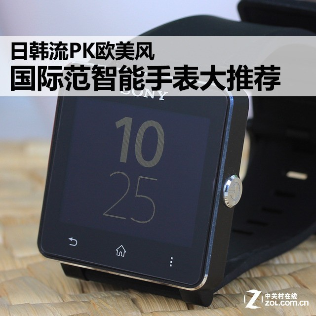 日韩流PK欧美风 国际范智能手表大推荐