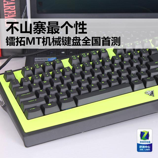 lol小苍外设店:原创最个性 盘点镭拓MT机械键盘全国首测