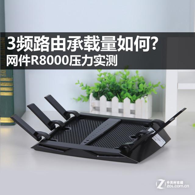 3频路由承载量如何? 网件R8000压力实测