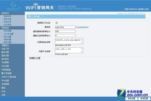 商家营销新手段 利用免费WiFi发放广告
