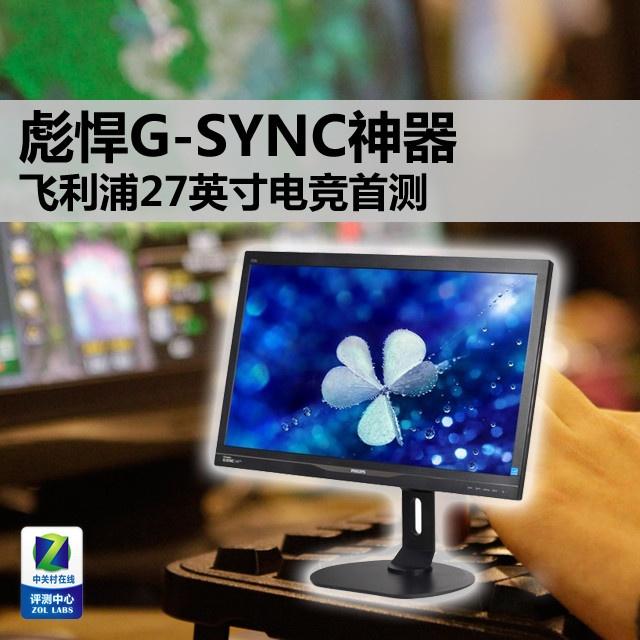 彪悍G-SYNC神器 飞利浦27英寸电竞首测