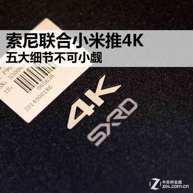 索尼联合小米推4K 五大细节不可小觑