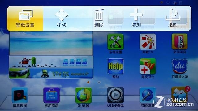 简洁用户ui设计 换壁纸建目录方便_tcl 42a60_液晶
