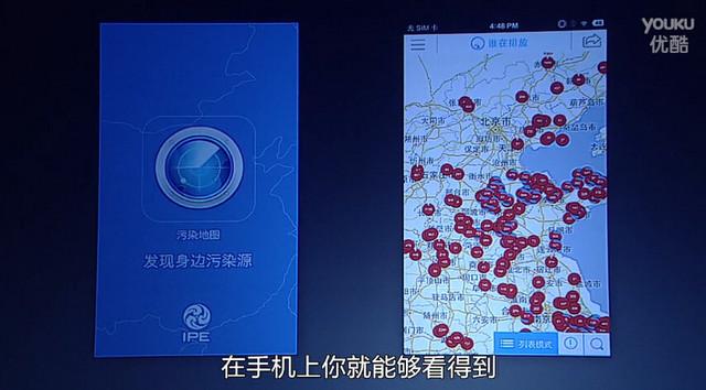 """同呼吸共命运 """"柴静雾霾调查""""污染地图介绍_手机生活"""