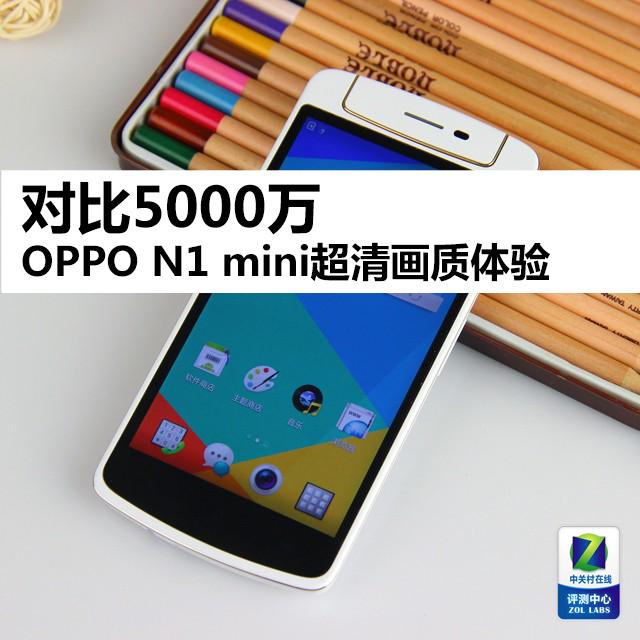 对比5000万 OPPO N1 mini超清画质体验
