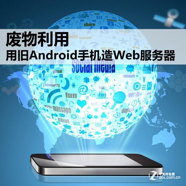 废物利用 用旧Android手机打造Web服务器