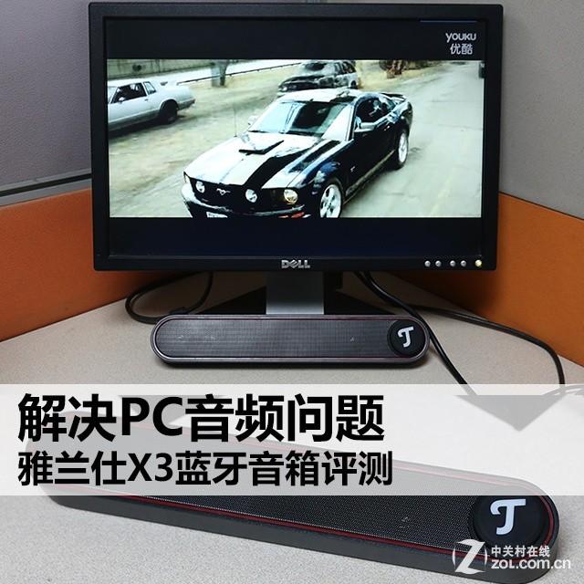 解决PC音频问题 雅兰仕X3蓝牙音箱评测