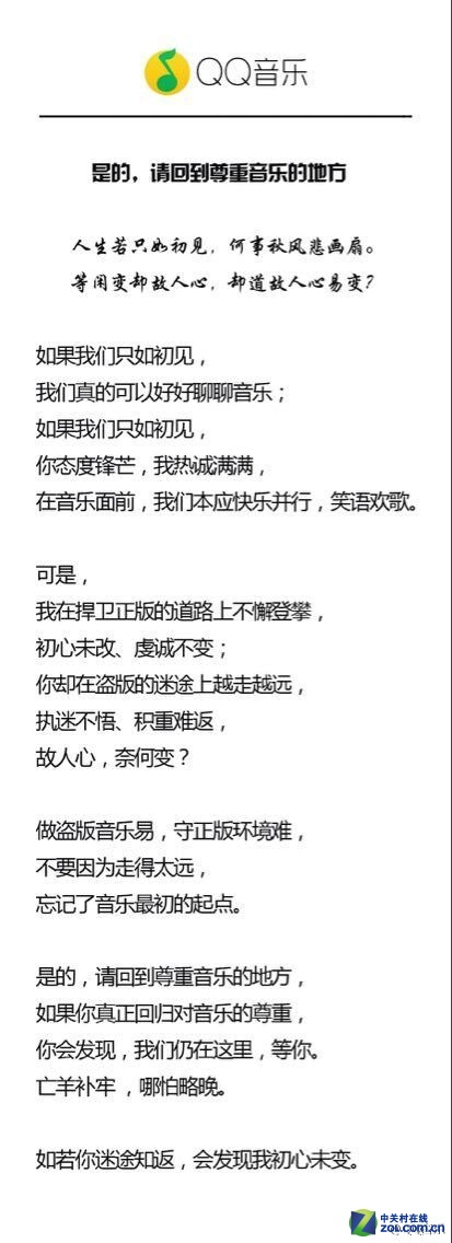 QQ音乐暗示封杀音乐软件就是因为盗版