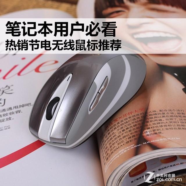小苍游戏外设店:笔记本使用者必读 节能节电无线鼠标盘点