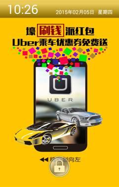 刷钱壕派钱 Uber乘车优惠券免费送