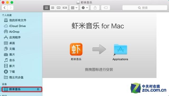 OS X怎样安装和卸载软件?