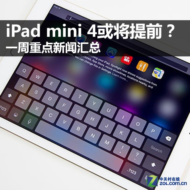 iPad mini4或将提前?一周重点新闻汇总