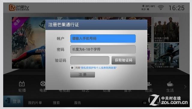 内容/服务再升级芒果tvv4.0变化解读
