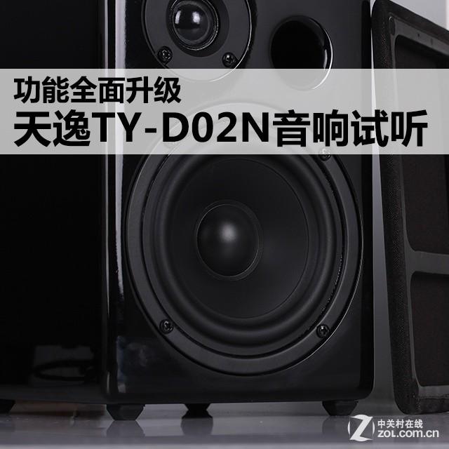 功能全面升级 天逸TY-D02N音响试听评测