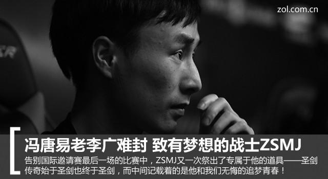 冯唐易老李广难封 致有梦想的战士ZSMJ