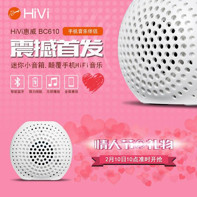 为爱发声 HiVi惠威蓝牙音箱BC610情人好礼