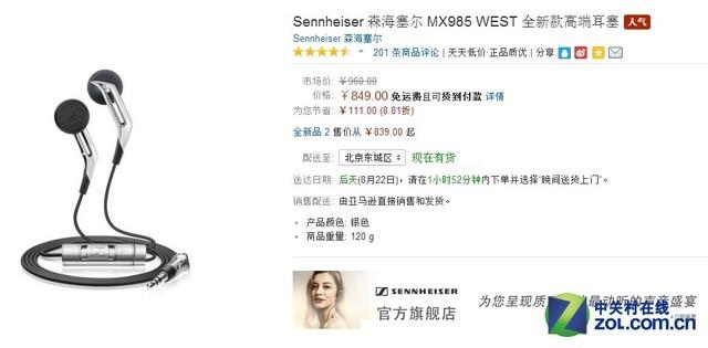 亚马逊特价 森海塞尔MX985售价849元