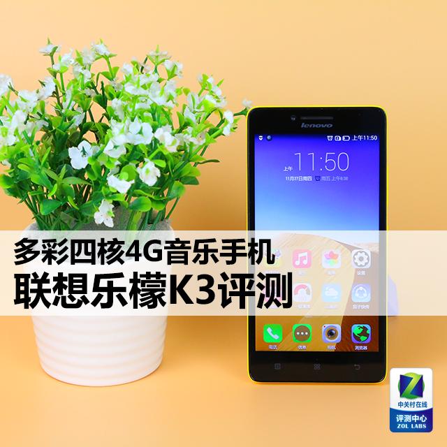 多彩四核4G音乐手机 联想乐檬K3评测