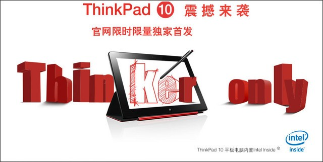 Win8系统高清屏 联想ThinkPad 10评测